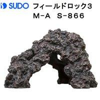 スドー フィールドロック3 M-A S-866