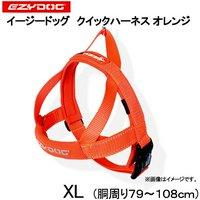 犬 ハーネス イージードッグ クイックハーネス XL(胴周り79~108cm) オレンジ 超大型犬用