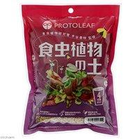 プロトリーフ 食虫植物の土 0.6L