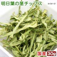 国産 明日葉の茎チップ 30g 無添加 無着色 小動物のおやつ