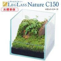 コトブキ工芸 kotobuki レグラスネイチャー C150 テラリウム水槽