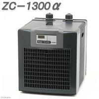 ゼンスイ  ZC-1300α 水槽 アクアリウム クーラー 対応水量1300L メーカー保証期間1年