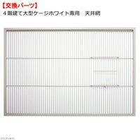 4階建て大型ケージホワイト専用 天井網 1枚 交換用パーツ(部品I)