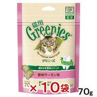 グリニーズ 猫用 香味サーモン味 70g 正規品 10袋入