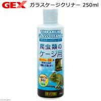 GEX エキゾテラ ガラスケージクリーナー 250ml