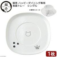 猫壱 ハッピーダイニング専用 食器トレー シングル