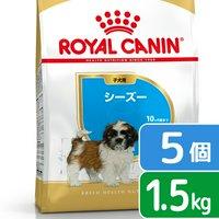 ロイヤルカナン シーズー 子犬用 1.5kg×5袋  ジップ付