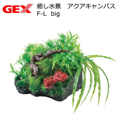 GEX 癒し水景 アクアキャンバス F-L big