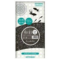 コトブキ工芸 kotobuki 和彩 漆黒 2.5kg