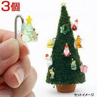モスツリー用 ガラスオーナメント ミニツリー 3個セット クリスマス