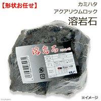 カミハタ アクアリウムロック 溶岩石 形状お任せ