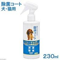 ニチドウ 除菌コート 犬猫用 230ml