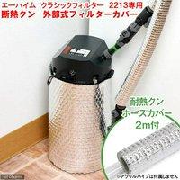 断熱クン フィルターカバー エーハイム クラシックフィルターサブフィルター 2213/500専用+ホースカバー 2m