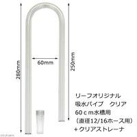 リーフオリジナル 吸水パイプ クリア 60cm水槽用 (直径12/16のホース用) 半透明 乳白色 + クリアストレーナー