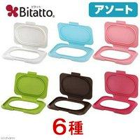 アソート ビタット Bitatto ウェットシートのフタ 6種各1個 ウェットティッシュ おしりふき、除菌シート用 汚れ乾燥防止