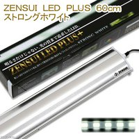 ZENSUI LED PLUS 60cm ストロングホワイト 水槽用照明 ライト 熱帯魚 水草  アクアリウムライト