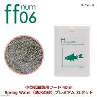 aquarium fish food「ff num06」小型低層魚用フード40ml+Spring Water(湧水の砂)3Lセット