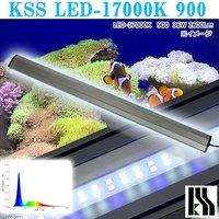 興和 KSS LED-17000K 900 90~100cm水槽用 ライト 熱帯魚  アクアリウムライト