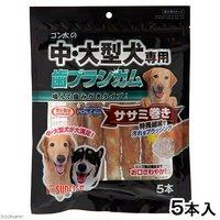 サンライズ 中大型犬専用 歯ブラシガム ササミ巻き 5本 犬 ゴン太 おやつ