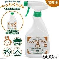 弱酸性消臭除菌水 ぺっとくりん 昆虫用 500ml + 詰め替え用 500ml セット 消臭 除菌 スプレー