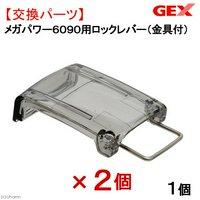 GEX メガパワー6090用ロックレバー(金具付) 2個入り