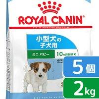 ロイヤルカナン ミニ パピー 子犬用 2kg×5袋 3182550793001  ジップ付