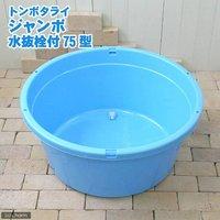 アウトレット品  簡易梱包トンボタライジャンボ 水抜栓付 75丸型(直径75.5×高さ34cm)  訳あり