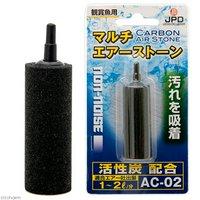 日本動物薬品 ニチドウ マルチエアーストーン活性炭 AC-02