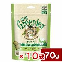 グリニーズ 猫用 グリルチキン西洋マタタビ風味(キャットニップ) 70g 正規品 10袋入