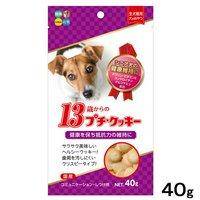 ハイペット 13歳からのプチクッキー 抵抗力の維持 犬 おやつ クッキー 超高齢犬用