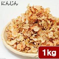 埼玉県産 にんじん 1kg(500g×2袋) 業務用 無添加 無着色 国産