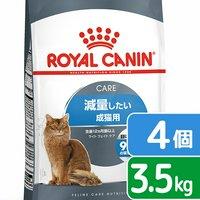 ロイヤルカナン 猫 ライト ウェイト ケア 肥満気味の成猫用 生後12ヵ月齢以上 3.5kg×4袋 ジップ付(キャットフード ドライ)