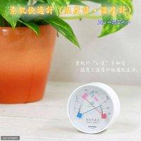 素肌快適計(温度計湿度計) スノーホワイト
