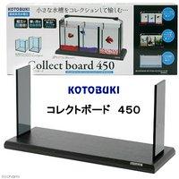 コトブキ工芸 kotobuki コレクトボード 450 45cm水槽用 水槽台 インテリア