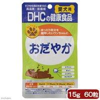 DHC 愛犬用 おだやか 15g 60粒 サプリメント