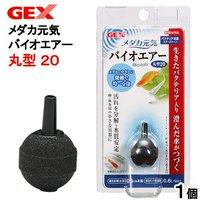 GEX メダカ元気 バイオエアー 丸型20