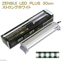 ZENSUI LED PLUS 30cm ストロングホワイト 水槽用照明 ライト 熱帯魚 水草 アクアリウムライト