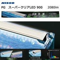 ニッソー PG スーパークリアLED 900