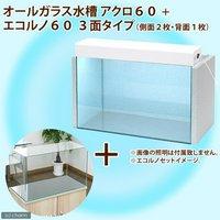 オールガラス水槽 アクロ60 + エコルノ60 3面タイプ 60cm水槽用(側面2枚背面1枚)