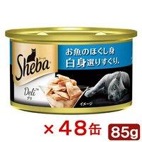 シーバ デリ お魚のほぐし身 白身選りすぐり 85g(缶詰) 48個入り キャットフード シーバ