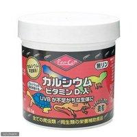 ビバリア レップカル カルシウム ビタミンD3入り 微粒 93.5g