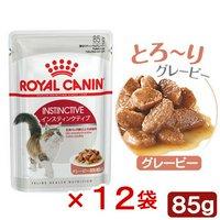 ロイヤルカナン 猫 インスティンクティブ グレービー 成猫用 85g 12袋 9003579308936