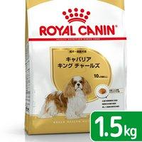 ロイヤルカナン キャバリア キング チャールズ 成犬・高齢犬用 1.5kg ジップ付