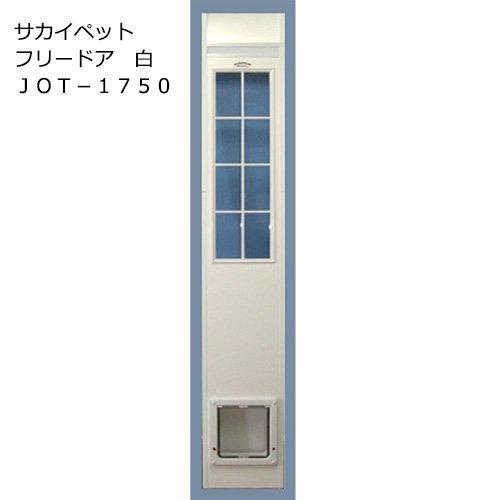 □(超大型)サカイペット フリードア 白 JOT−1750 別途大型手数料・同梱不可・代引不可 才数250