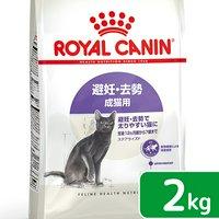 ロイヤルカナン 猫 避妊去勢 成猫用 FHN ステアライズド 2kg 生後12ヵ月齢から7歳まで ジップ付
