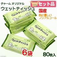 肌に優しいヒアルロン酸配合 ノンアルコール チャームオリジナル ウェットティッシュ 80枚×6袋