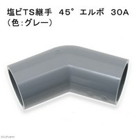 塩ビTS継手 45°エルボ 30A (色:グレー)