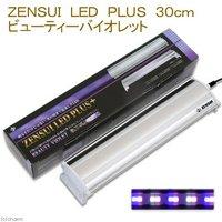 ZENSUI LED PLUS 30cm ビューティーバイオレット 水槽用照明 ライト 海水魚 サンゴ アクアリウムライト
