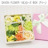 SAVON FLOWER リボンローズ BOX グリーン