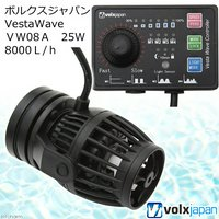 ボルクスジャパン VestaWave VW08A 25W 8000L/h